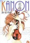 花音 3 Kanon - Chiho Saitou, さいとうちほ