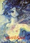 يوميات امرأة لا مبالية - نزار قباني
