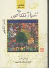 أشياء تتداعى - Chinua Achebe, عبد السلام إبراهيم
