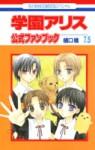 学園アリス7.5公式ファンブック (Gakuen Alice #7.5) - Tachibana Higuchi
