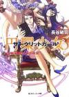 円環少女 (5)魔導師たちの迷宮 - Satoshi Hase