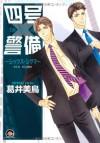 四号×警備 ―シックス・シグマ― [Yongou x Keibi - Six Sigma] - Mitori Fujii