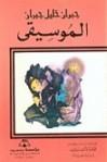 الموسيقى - Kahlil Gibran, موسی بیدج