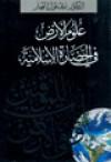 علوم الأرض في الحضارة الإسلامية - زغلول النجار