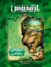 سه گانه بارتیموس - دروازه ی پتولمی - Jonathan Stroud, محمد قصاع