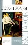 Белая гвардия. Записки юного врача - Mikhail Bulgakov, Mikhail Bulgakov