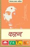 Kafan - Munshi Premchand
