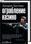 Ограбление казино - George V. Higgins, Max Nemtsov