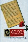 ലോല | Lola - P. Padmarajan