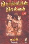 பொன்னியின் செல்வன், மணியனின் ஓவியங்களுடன் (ஐந்து பாகங்கள்) [Ponniyin Selvan with Maniam Drawings (Parts 5)] - Kalki