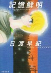 Vivid Memories - Saki Hiwatari