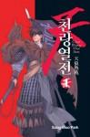 Chun Rhang Yhur Jhun, Volume 1 - Sung-Woo Park