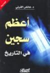أعظم سجين في التاريخ - عائض عبد الله القرني
