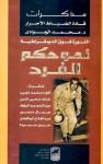 مذكرات الضباط الأحرار: الثورة فوق الديمقراطية.. نحو حكم الفرد - محمد الجوادي