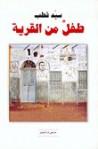 طفل من القرية - سيد قطب, Sayyid Qutb