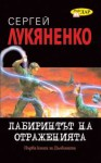 Лабиринтът на отраженията - Sergei Lukyanenko, Васил Велчев