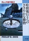 時間飛行士へのささやかな贈物 [Jikan hikōshi eno sasayakana okurimono] - 浅倉 久志, Philip K. Dick, フィリップ・K・ディック