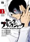 ヤング ブラック・ジャック 1 (ヤングチャンピオン・コミックス) (Japanese Edition) - 大熊ゆうご, 田畑由秋, 手塚治虫
