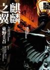 麒麟之翼 - Keigo Higashino, 東野圭吾, 阿夜