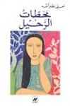 محطات الرحيل - إملي نصر الله