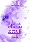 شفاه الفتنة - عبد الله الوشمي