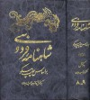 شاهنامه فردوسی بر اساس چاپ مسکو نه جلدی مجلد چهارم شامل جلدهای هشت و نه - Abolqasem Ferdowsi
