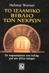 Το Ισλαμικό Βιβλίο των Νεκρών - Helmut Werner, Μαρούλα Κόντη