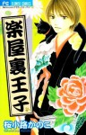 楽屋裏王子 - Kanoko Sakurakouji