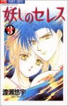 Ayashi no Ceres Vol. 3 (Ayashi no Seresu) (in Japanese) - Yuu Watase
