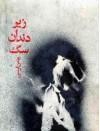 زیر دندان سگ - بهمن فرسی
