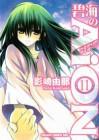 Hekikai no AiON, Vol. 11 - Yuna Kagesaki