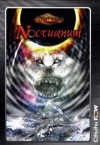 Cthulhu Now - Nocturnum Band 3: Letzte Tage - Frank Heller, H.P. Lovecraft