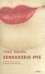 Ξενοδοχείο Ίρις - Yōko Ogawa, Παναγιώτης Ευαγγελίδης