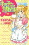 キッチンのお姫さま 1 - Natsumi Ando, Miyuki Kobayashi