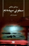 سمفونی سپیده دم - سید علی صالحی