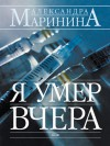 Я умер вчера - Alexandra Marinina