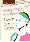Love Letters จดหมายรัก - 'ปราย พันแสง