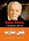 جين شارب مهندس ثورات اللا عنف والدور الأمريكي في شيطنة الربيع العربي - مجدي كامل