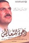 دعوة للتعايش - Amr Khaled, عمرو خالد