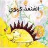Kiwi the Hedgehog القنفذ كيوي - Noura Noman, Rima Kussa