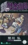 鋼の錬金術師 19 (Fullmetal Alchemist 19) - 荒川 弘, Hiromu Arakawa