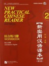New Practical Chinese Reader, Vol. 2 (2nd Edition): Workbook (with MP3 CD) (English and Chinese Edition) - Liu Xun