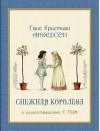 Snezhnaya Koroleva - The Snow Queen - Hans Christian Andersen, T. Pym