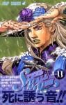スティール・ボール・ラン #11 ジャンプコミックス:黄金長方形をつくれ! - Hirohiko Araki