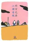 間宮兄弟 [Mamiya kyōdai] - Kaori Ekuni, 江國 香織