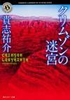 クリムゾンの迷宮 (文庫) - 貴志 祐介, Yusuke Kishi
