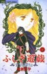 ふしぎ遊戯玄武開伝 5 - Yuu Watase