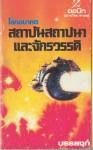 สถาบันสถาปนาและจักรวรรดิ (Foundation and Empire) - Isaac Asimov, บรรยงก์