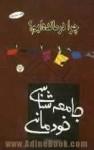 جامعه شناسي خودماني - حسن نراقی