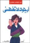 أرجوك لا تفهمني - عبد الوهاب مطاوع